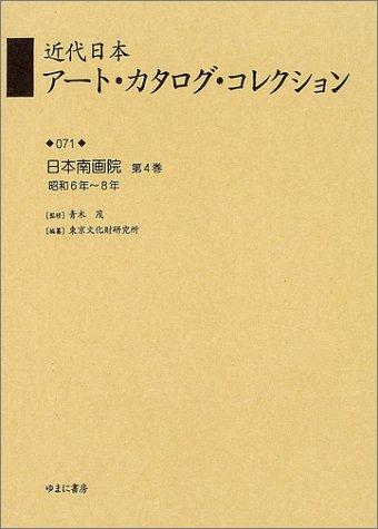 近代日本アート・カタログ・コレクション (071)