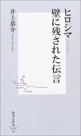 ヒロシマ—壁に残された伝言 (集英社新書)