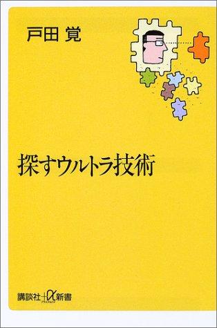 探すウルトラ技術 (講談社プラスアルファ新書)の詳細を見る