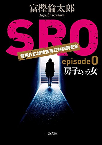 SRO episode0 房子という女 SRO (中公文庫)の詳細を見る