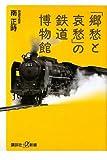 「郷愁と哀愁」の鉄道博物館 (講談社プラスアルファ新書)