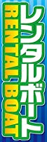 のぼり旗スタジオ のぼり旗 レンタルボート003 大サイズ H2700mm×W900mm