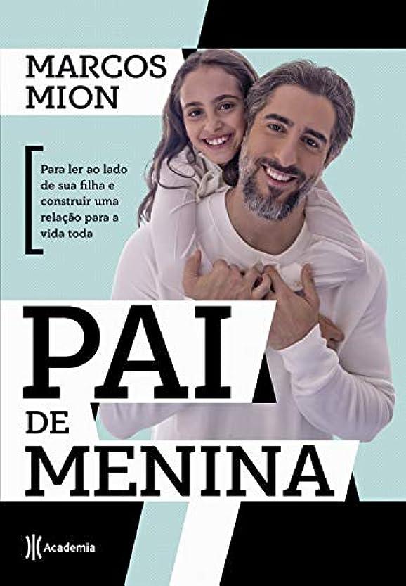 サーキットに行く忘れる生きるPai de Menina