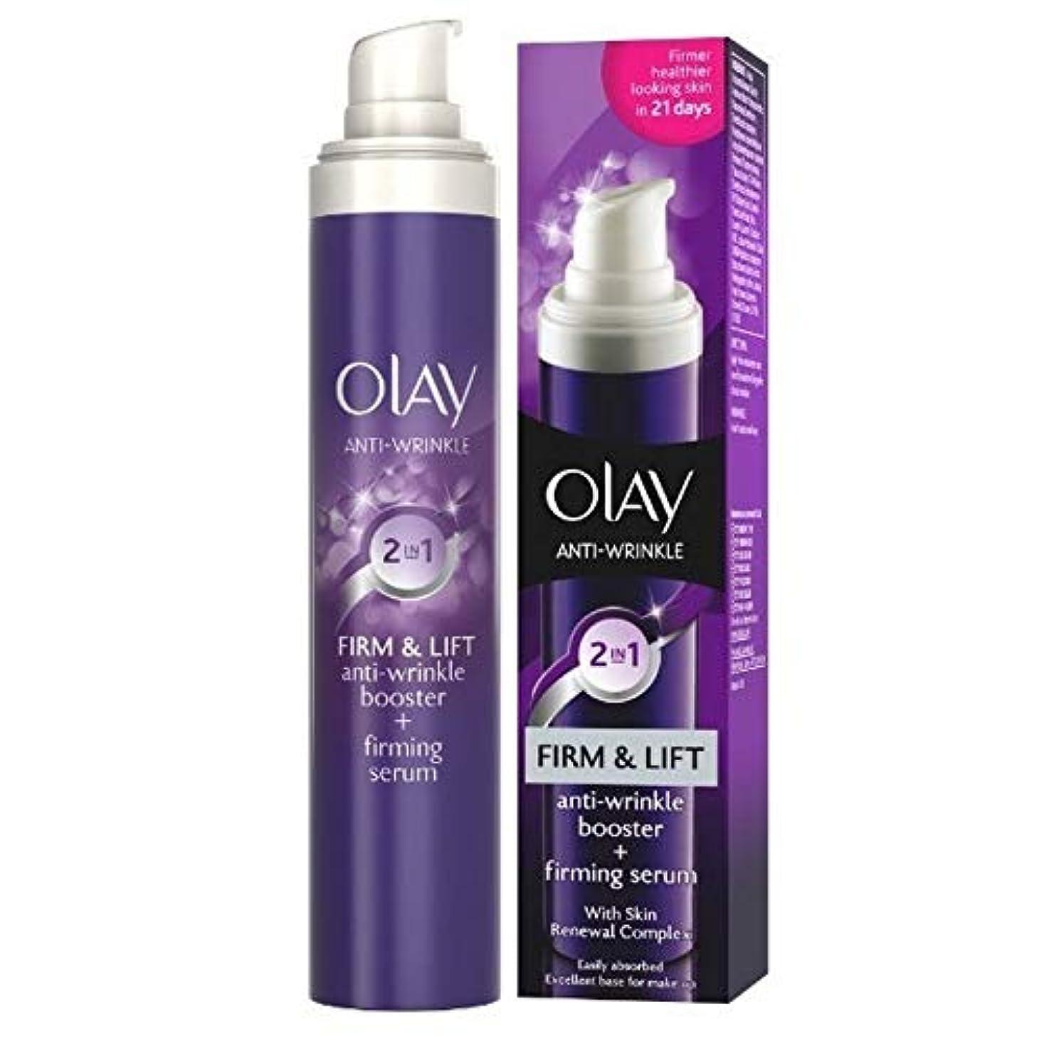レンジ匹敵します規範[Olay ] オーレイ抗しわしっかりとリフト血清50ミリリットル - Olay Anti-Wrinkle Firm And Lift Serum 50ml [並行輸入品]