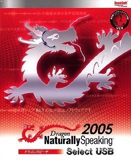 Dragon Naturally Speaking 05 Select USB 日本語版