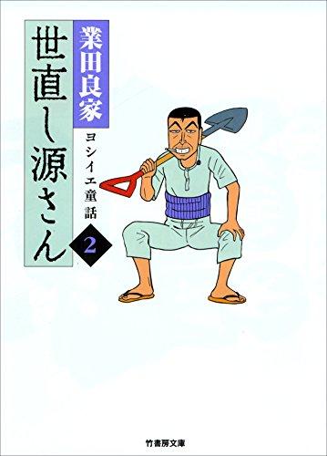 [業田良家]の世直し源さん(2) (バンブーコミックス 4コマセレクション)