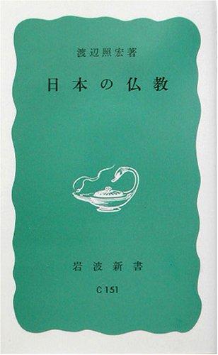 日本の仏教 (岩波新書)の詳細を見る