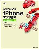 本気ではじめるiPhoneアプリ作り Xcode 10.x対応 (Informatics&IDEA) 画像