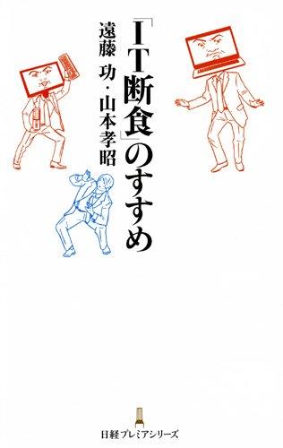「IT断食」のすすめ (日経プレミアシリーズ)