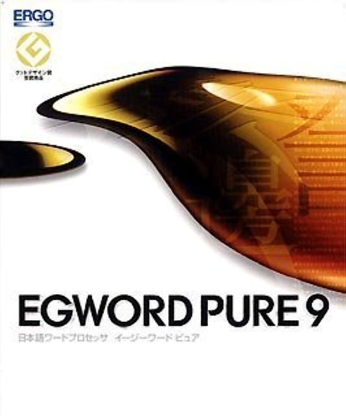 バレエエンターテインメント予防接種EGWORD PURE 9