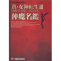 真・女神転生3 NOCTURNEマニアクス 仲魔名鑑 (The PlayStation2 BOOKS)