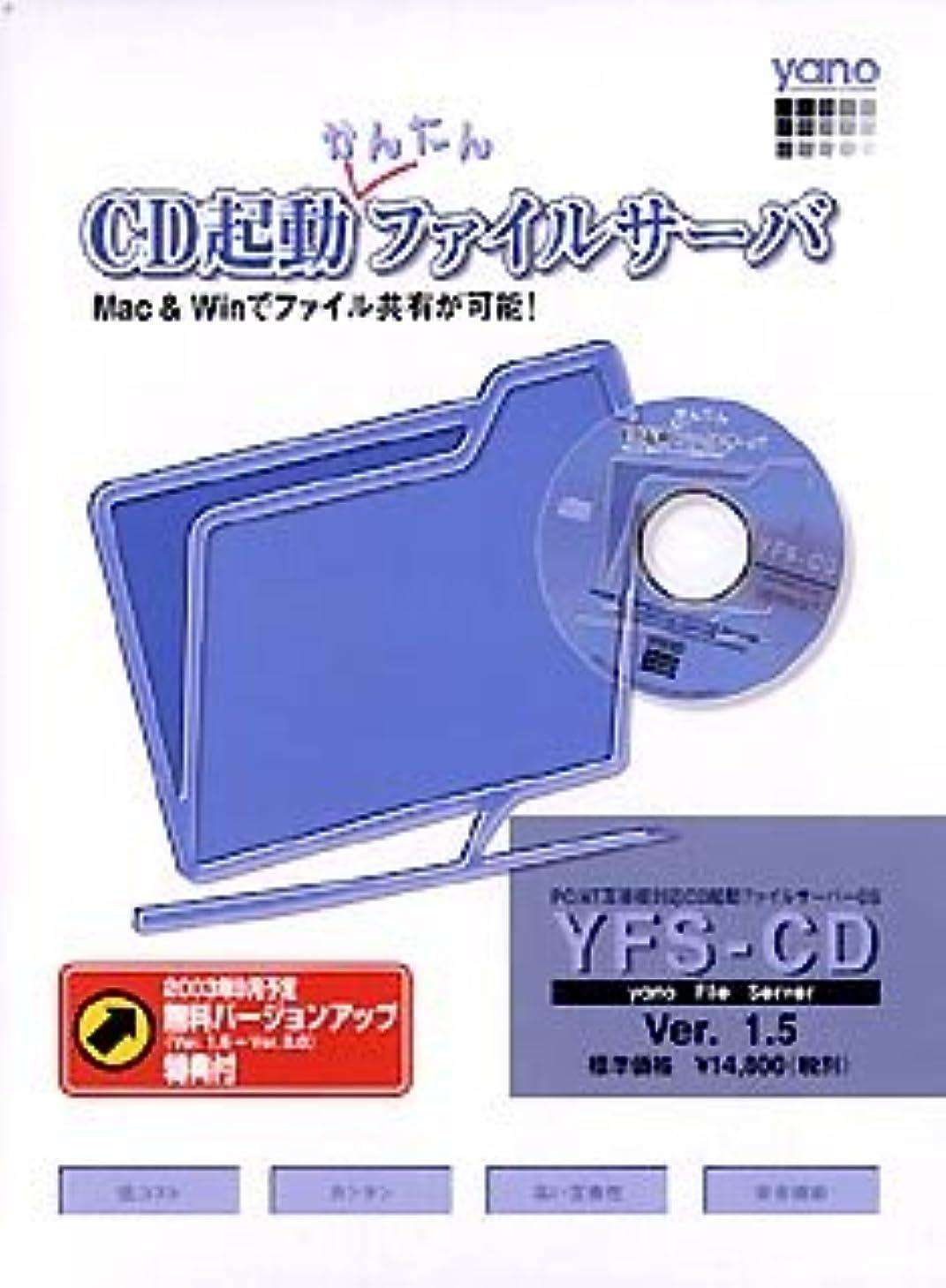 ネイティブ果てしない矛盾YFS-CD Ver1.5 Ver2.0無料バージョンアップ特典付