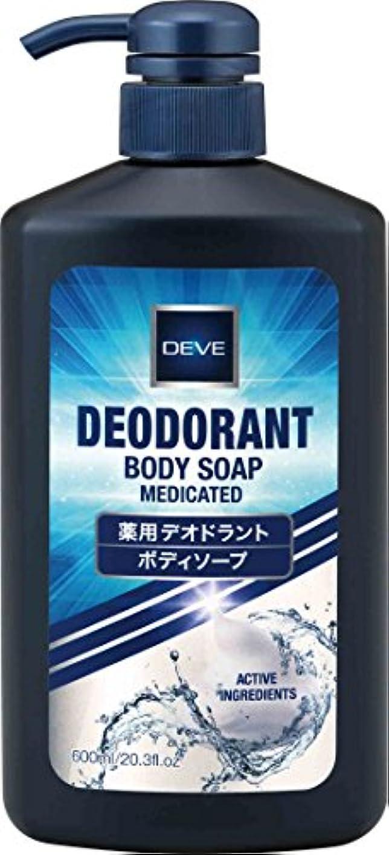 くるみ浮く肌寒いディブ 薬用デオドラントボディソープ本体 600ml