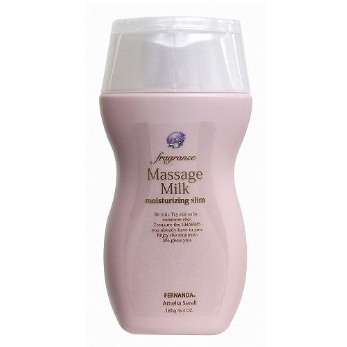 ストロー数字広いFERNANDA(フェルナンダ) Massage Milk Amelia Swell (マッサージミルク アメリアスウェル)