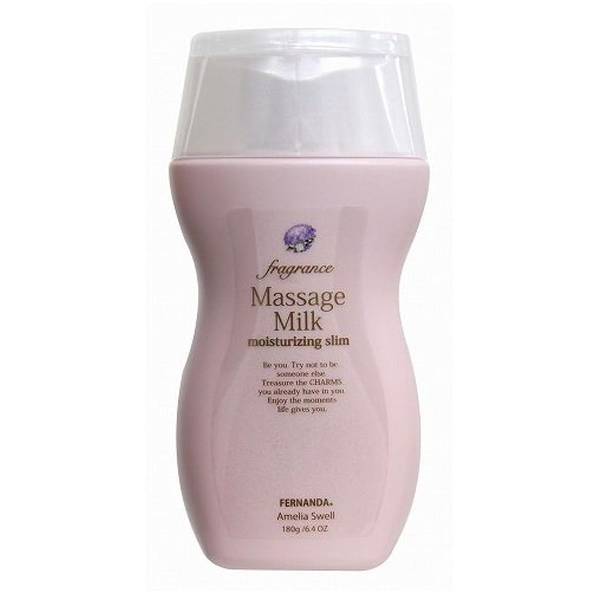 国歌テンション翻訳FERNANDA(フェルナンダ) Massage Milk Amelia Swell (マッサージミルク アメリアスウェル)