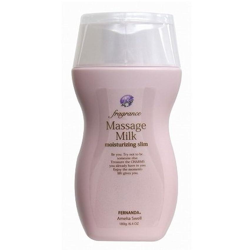 褐色超えてアグネスグレイFERNANDA(フェルナンダ) Massage Milk Amelia Swell (マッサージミルク アメリアスウェル)
