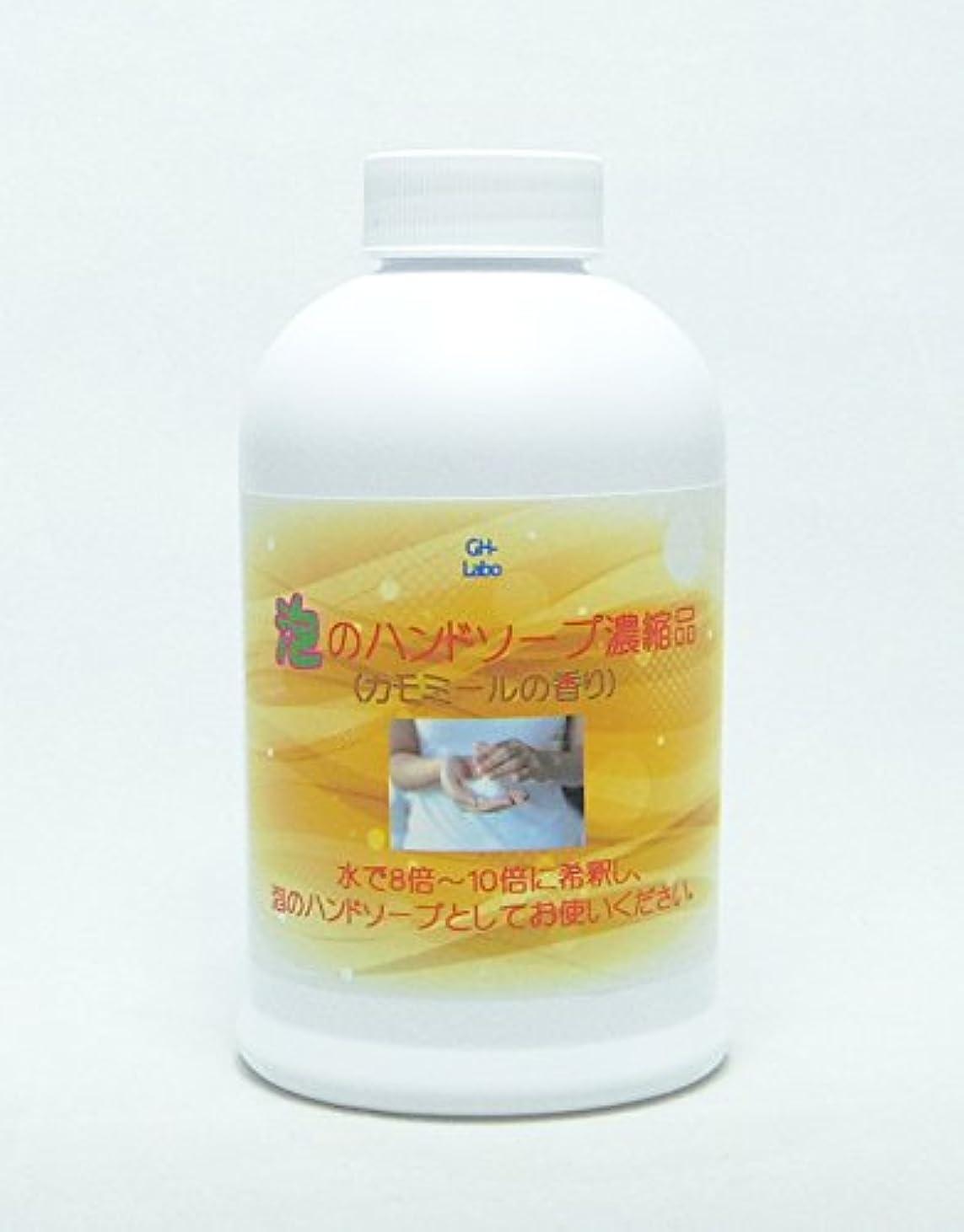 パラシュート寛容な医療過誤GH-Labo 泡のハンドソープ濃縮品(300mLの商品10~13個分) カモミールの香り