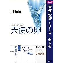 【合本版】天使の卵(全4冊) (集英社文庫)