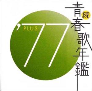 [画像:続・青春歌年鑑 1977]