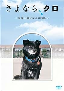 さよなら、クロ ~世界一幸せな犬の物語~ メモリアルBOX [DVD]