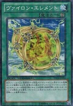 遊戯王/第8期/DTC4-JP056 ヴァイロン・エレメント