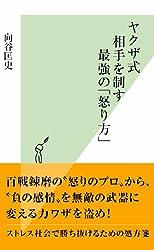 ヤクザ式 相手を制す最強の「怒り方」 (光文社新書)