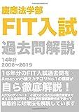 慶應法学部FIT入試過去問解説14年分(2006〜2019) (MyISBN - デザインエッグ社)