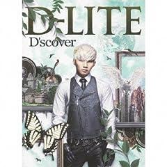 D-LITE「全力少年」のジャケット画像
