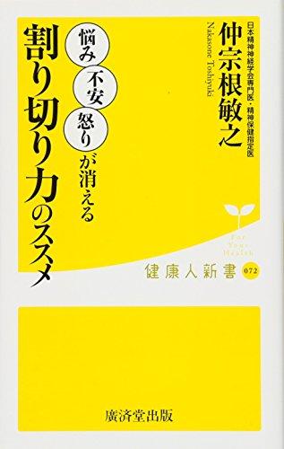 割り切り力のススメ (廣済堂健康人新書)