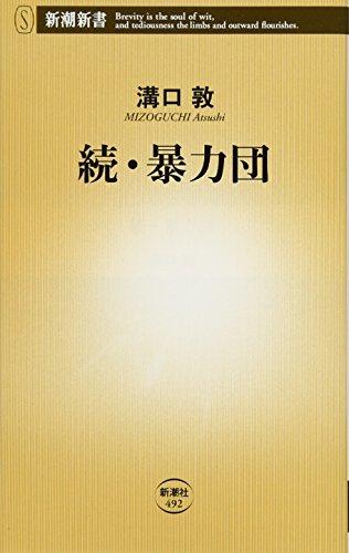 続・暴力団 (新潮新書)の詳細を見る