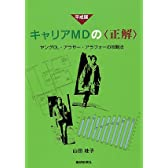 """平成版キャリアMDの""""正解""""―ヤングOL・アラサー・アラフォーの攻略法"""
