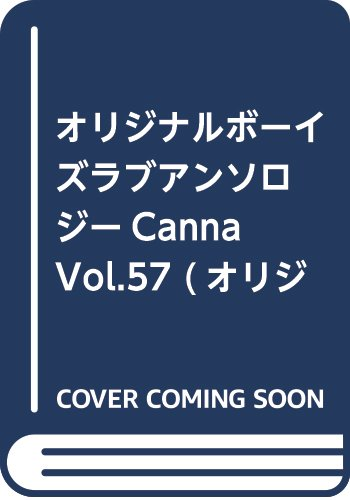 オリジナルボーイズラブアンソロジーCanna Vol.57 (オリジナルボーイズラブアンソロジー Canna)