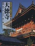 日本名建築写真選集 (第12巻) 大徳寺