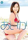 あいか SWINUTION [DVD]