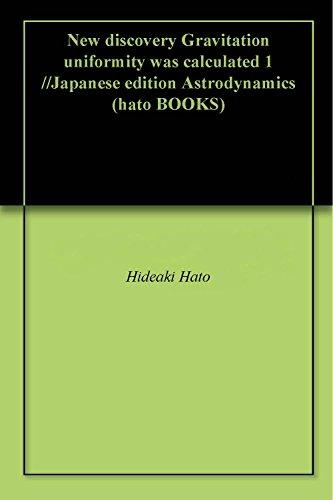 新発見!!引力一定が導かれた1(日本語版) Astrodynamics (hato BOOKS)
