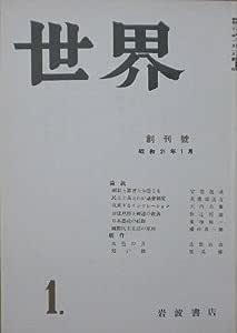【複刻日本の雑誌】H 創刊号 世界 1982年 講談社 [雑誌]