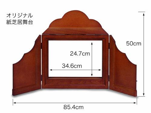 紙芝居舞台―童心社オリジナル ([教育用])