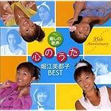 「心のうた」~癒しの歌声~堀江美都子BESTデビュー35周年記念盤