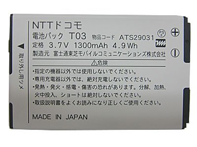 【ドコモ純正商品】(東芝)REGZA Phone T-01C(T03)電池パック