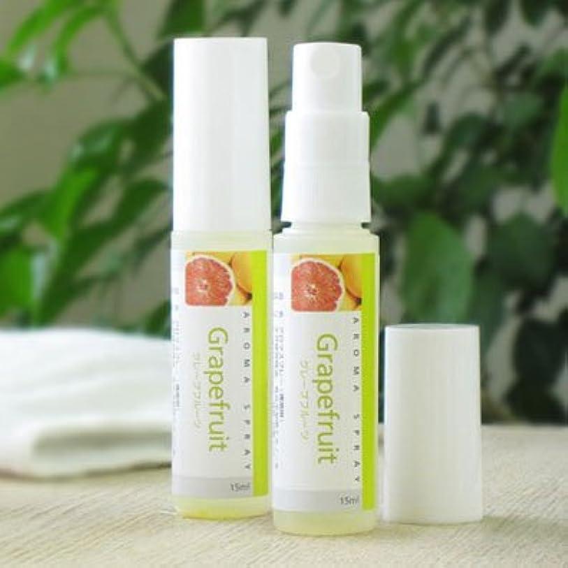 元気なコントラスト可能にする天然の香りのアロマスプレー【グレープフルーツ】15ml ミニボトル
