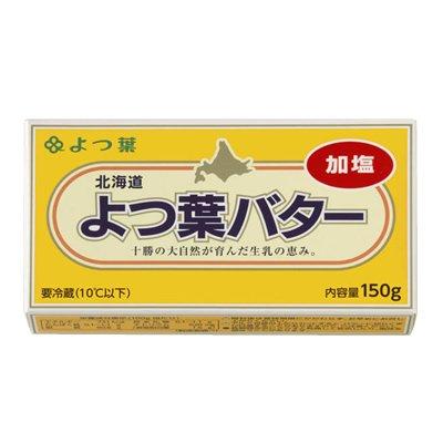 北海道よつ葉バター(加塩)150g×4個