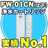 フジ医療器 アルカリイオン整水器用 ダブルカートリッジ FW-01CN