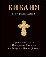 Bulgarian Orthodox Bible/Pravoslavna Biblia
