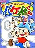バケルくん 1 (ぴっかぴかコミックス カラー版 藤子・F・不二雄こどもまんが名作集)