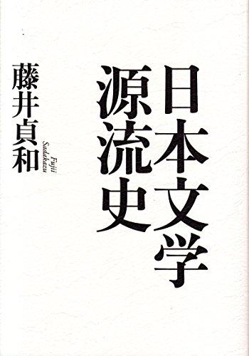 日本文学源流史