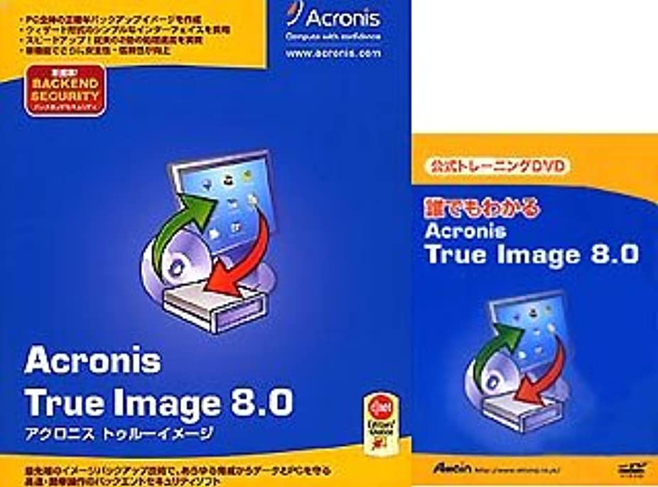 Acronis True Image 8.0 トレーニングDVDつき
