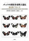 チョウの斑紋多様性と進化: 統合的アプローチ