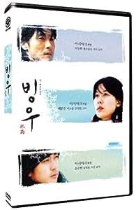 氷雨 (韓国版) [DVD]
