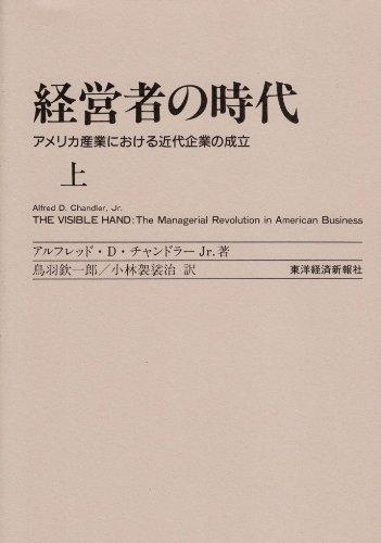経営者の時代 上―アメリカ産業における近代企業の成立