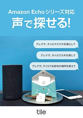 『Tile Mate 3個入りお得パック 紛失防止トラッカー/タグ 探し物を音で探せる 【日本正規代理店品】(1年保証付)』の2枚目の画像